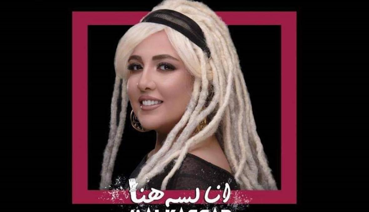 هبة مجدي تعتذر لمي كساب بعد إطلاق ألبومها