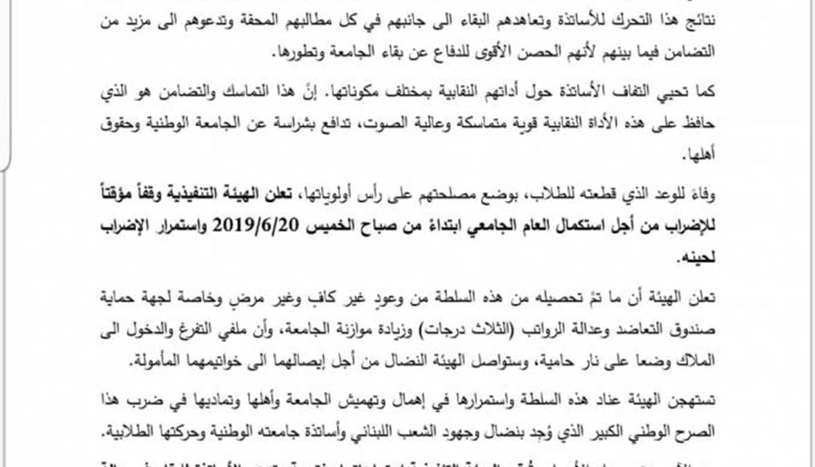"""القرار في ملعب مجلس المندوبين... وقف موقت للإضراب في """"اللبنانية"""" ابتداء من الخميس"""