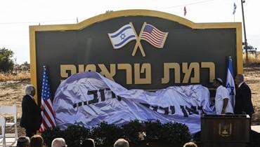 """نتنياهو دشّن في الجولان مستوطنة """"رامات ترامب"""""""