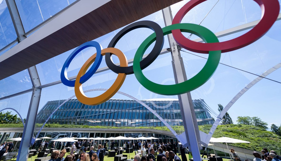 اللجنة الأولمبيّة الدوليّة تفتتح مقرّها الجديد في لوزان
