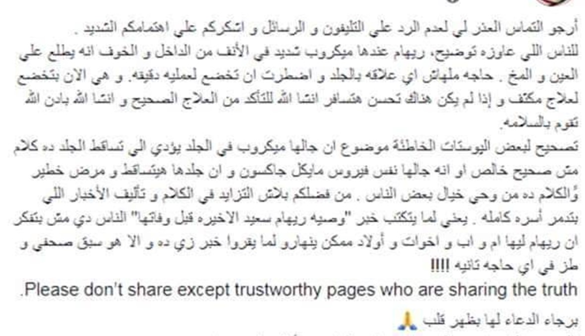 "شقيقة ريهام سعيد تروي تفاصيل مرضها وما يحكى عن ""فيروس مايكل جاكسون"""