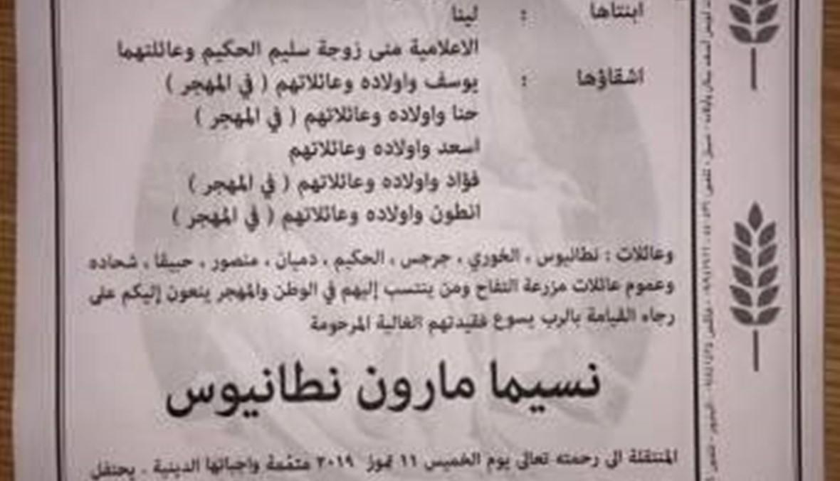 """الموت يؤلم مروان خوري... وهشام حداد: """"اللي خلّف حدا متلك ذكراه مخلّد"""""""