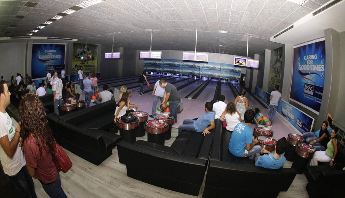 أماكن لممارسة رياضة البولينغ في لبنان