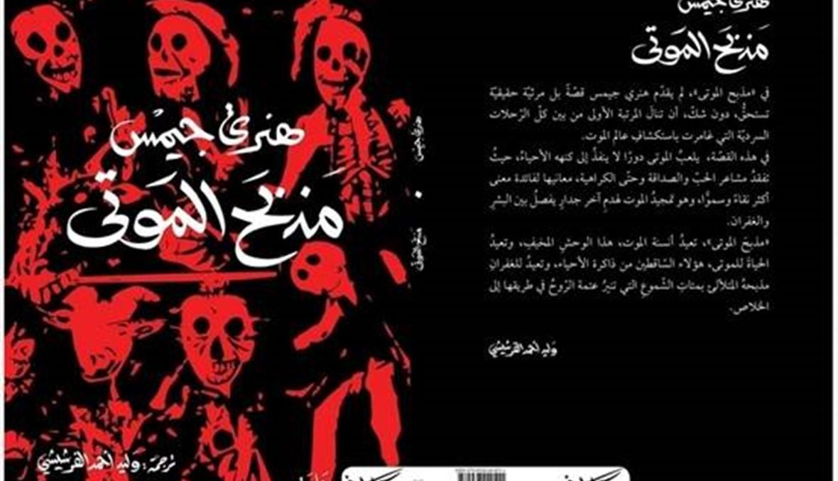 """النبض الرومانسي في رواية """"مذبح الموتى"""": أشباح الراحلين تتزاحم في الذاكرة"""