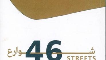 """""""46 شارعاً"""" لماريا بشور أبو النصر \r\nبصمات الجامعة الأميركية في رأس بيروت"""