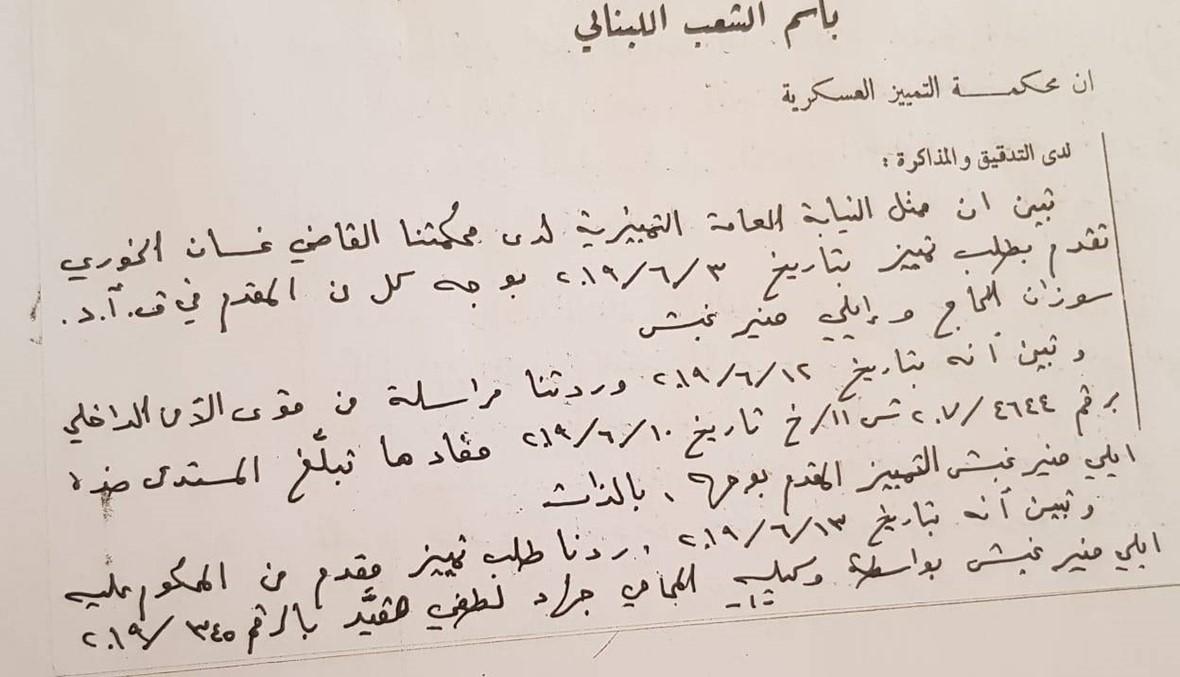 بالتفاصيل- قرار محكمة التمييز العسكرية قبول طلب النقض لإعادة محاكمة سوزان الحاج