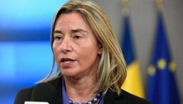 موغيريني: الأطراف الموقّعة على الاتفاق النووي ملتزمة به رغم صعوبة ذلك