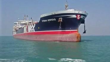 """ناقلة النفط السويديّة """"ستينا إمبيرو"""" غادرت إيران """"متوجّهة إلى الإمارات"""""""