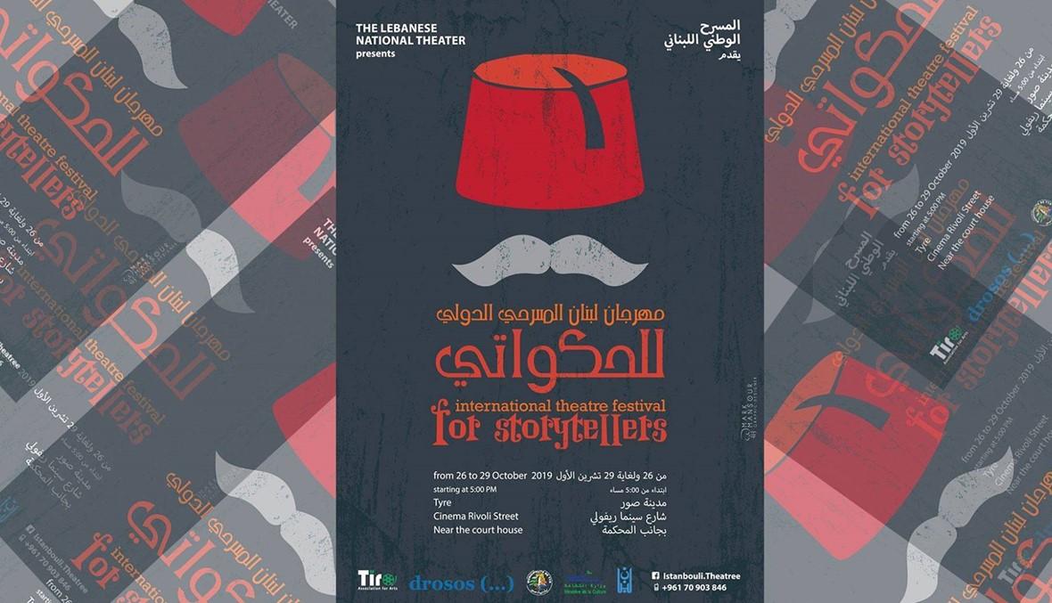 """""""مهرجان لبنان المسرحي للحكواتي""""... تظاهرة فنية لتبادل الممارسات التراثية"""