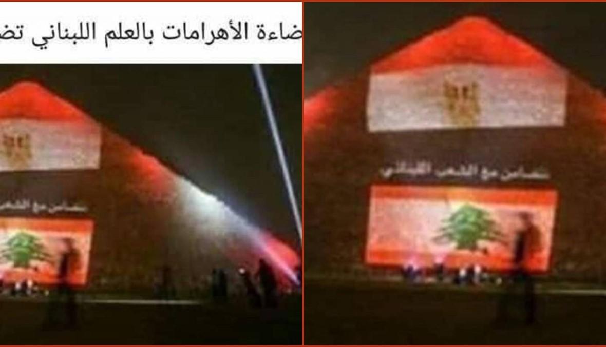 """""""إضاءة الأهرامات بالعلم اللبناني تضامناً مع أهل لبنان""""؟ FactCheck#"""