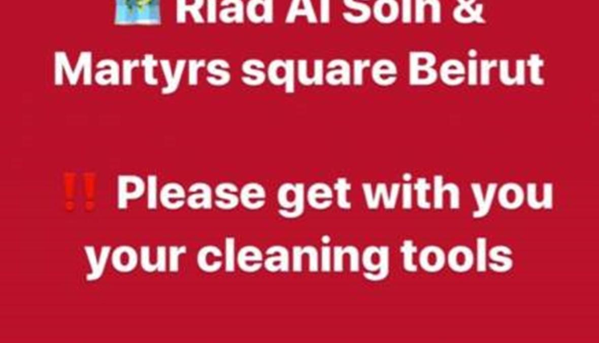 دعوة لتنظيف وسط بيروت غداً... كونوا عالموعد!