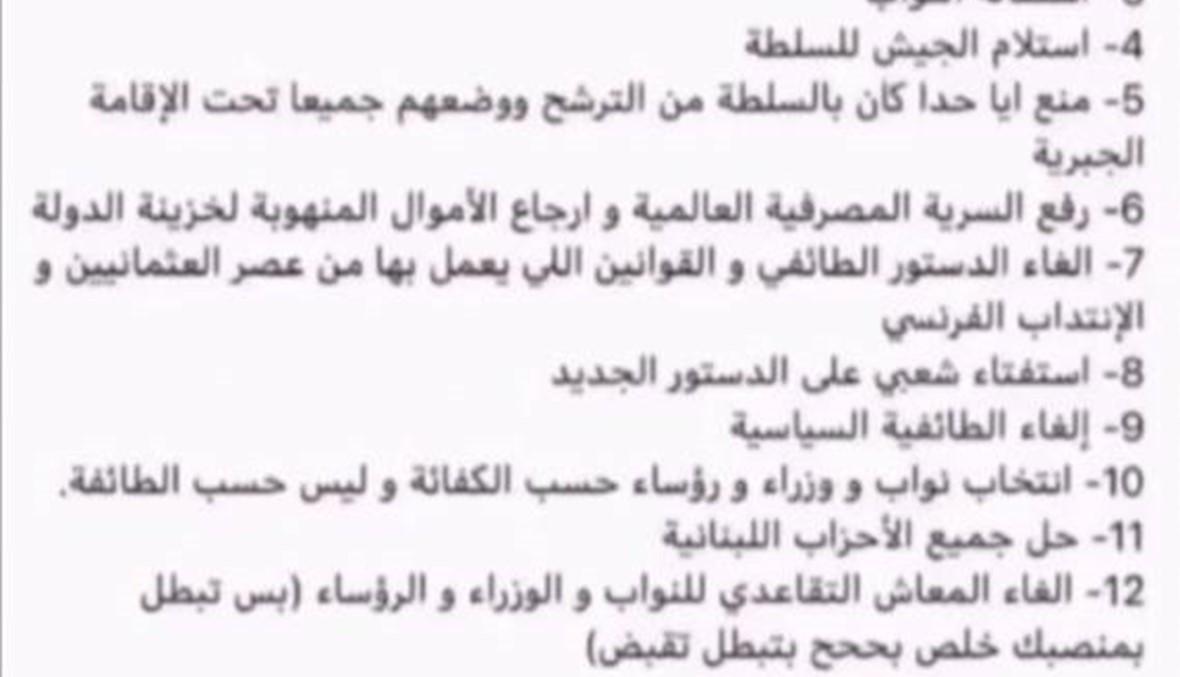 نعم للثورة ولافتراش الشارع حتى تحقيق المطالب... لبنان ينتفض (بالصور)