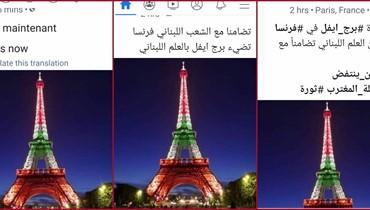 هل تضامن برج إيفل مع لبنان؟ وهل هذه هي الورقة الإصلاحيّة؟ FactCheck#