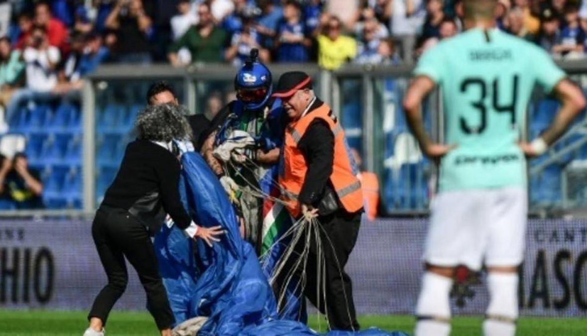 بالفيديو: مظلي يحط في ملعب مباراة إنتر ميلان وساسوولو