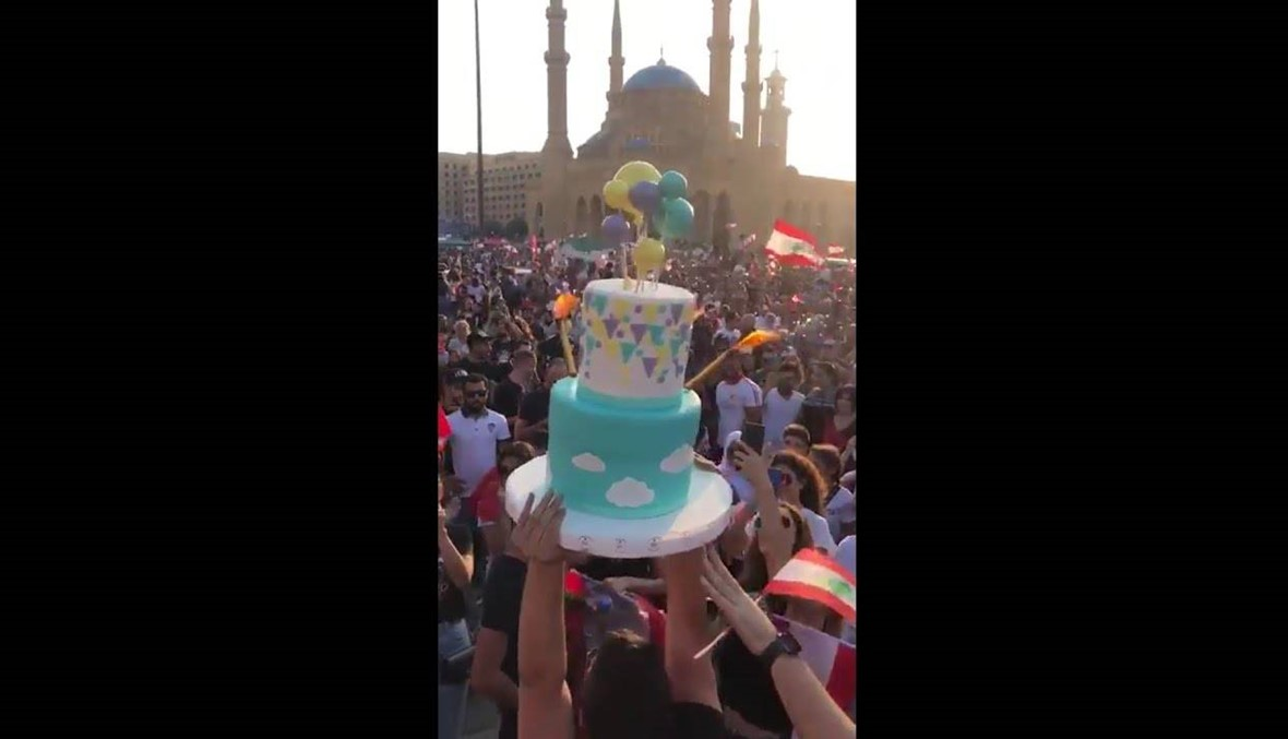 """بعد الخطوبة والعرس... """"عيد ميلاد ثوري في وسط بيروت"""""""