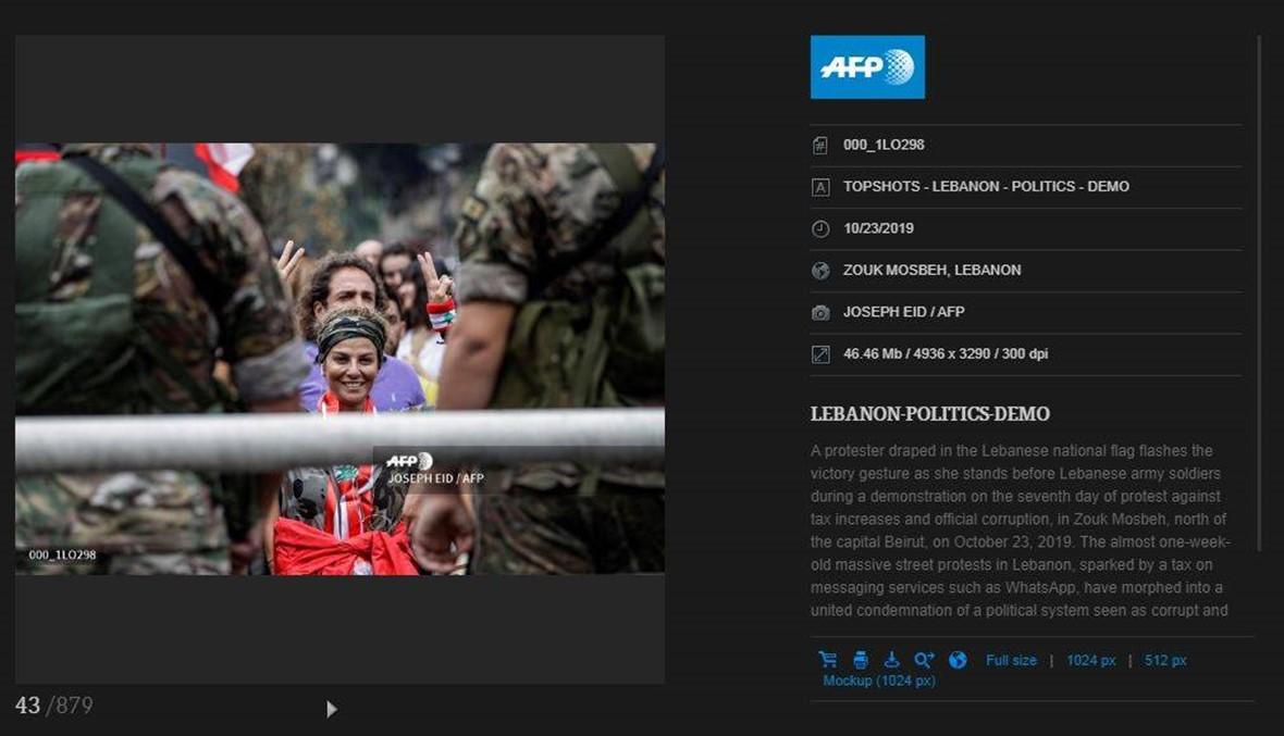 """""""مراسلة إسرائيليّة في تظاهرة رياض الصلح""""؟ إليكم حقيقة هذه الصورة FactCheck#"""