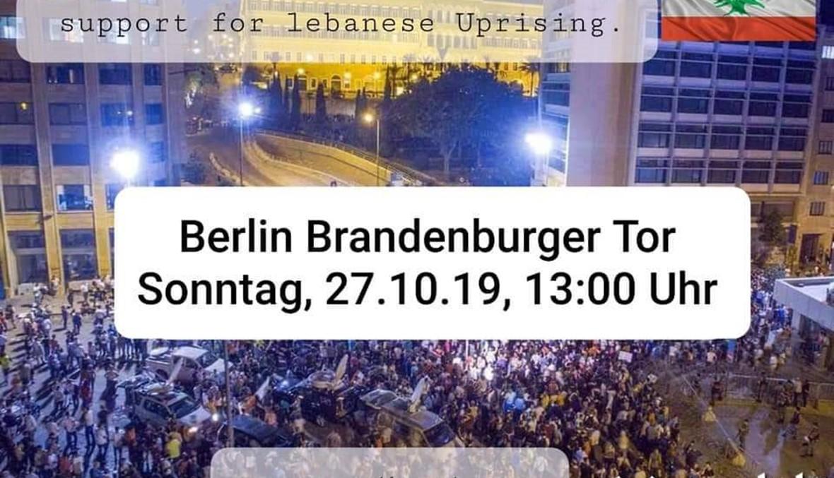 مغتربو كولونيا الألمانية يتضامنون مع الثورة... قسم جبران حاضر (صور وفيديو)