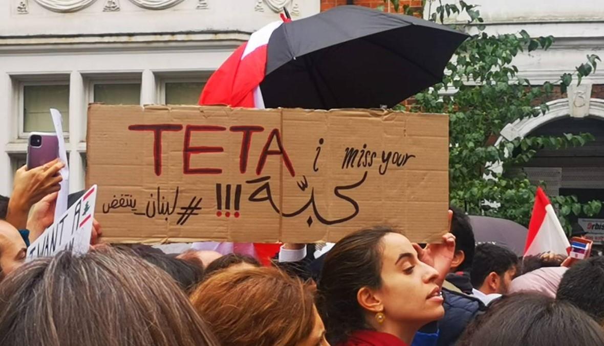 """""""ثورة"""" لبنانية في لندن ولوكسمبورغ... والنشيد الوطني يصدح (صور وفيديو)"""