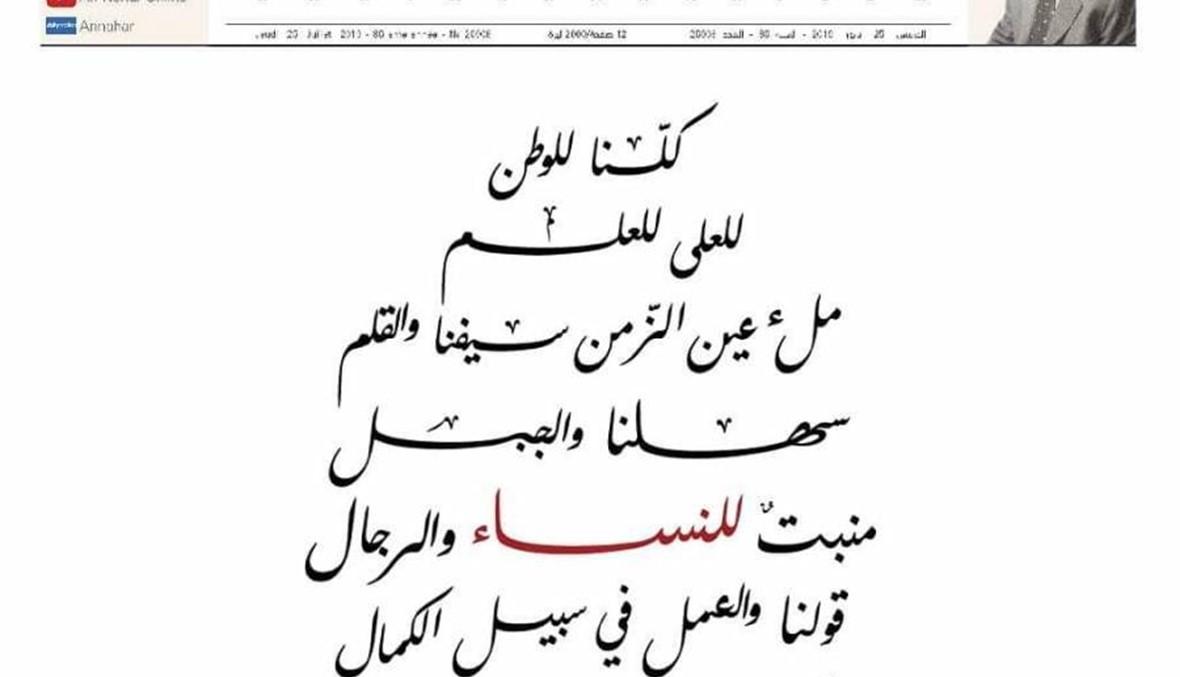 اللبنانيات نبض الثورة... لجنة محامين للدفاع عن حقوقهنّ