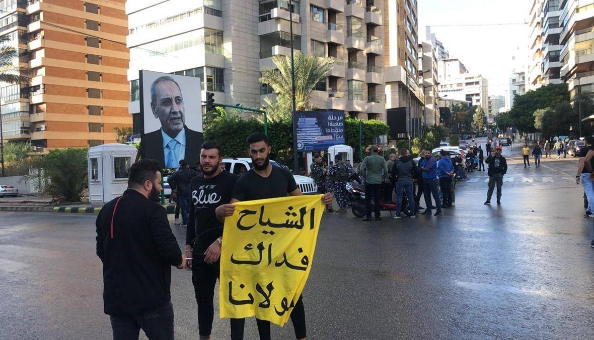 إقفال الطرق المحيطة بعين التينة... وتراجع عن التظاهر بعد التهديد (صور وفيديو)