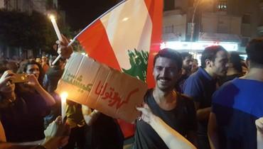 """تجمع كبير للمتظاهرين امام شركة كهرباء لبنان... """"كهربتولنا حياتنا"""""""