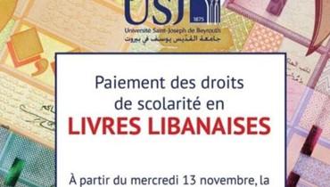 مبادرة لجامعة القديس يوسف USJ... دفع أقساط الطلاب بالليرة اللبنانية