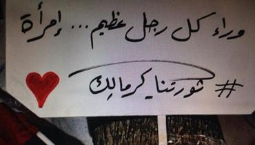 خيم الحوار في طرابلس تواكب صخب ساحة النور: المطلوب أن تسمع السلطة صوت الشعب