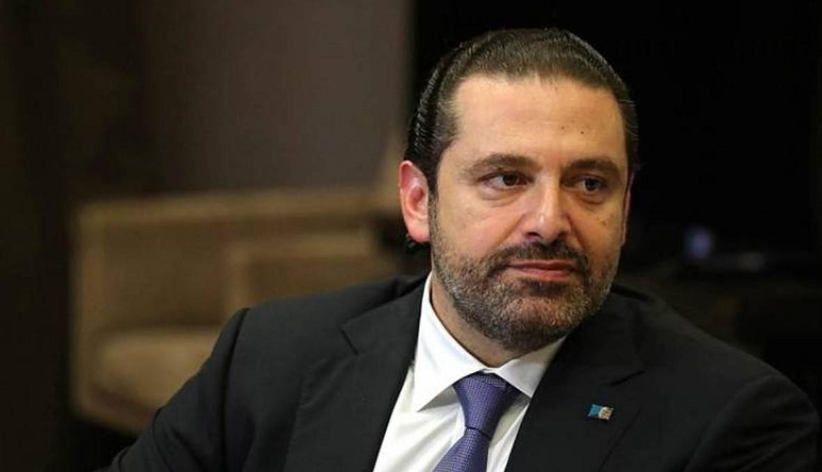 """مكتب الحريري يردّ على """"التمادي في طرح وقائع كاذبة وتوجيه اتهامات باطلة"""""""