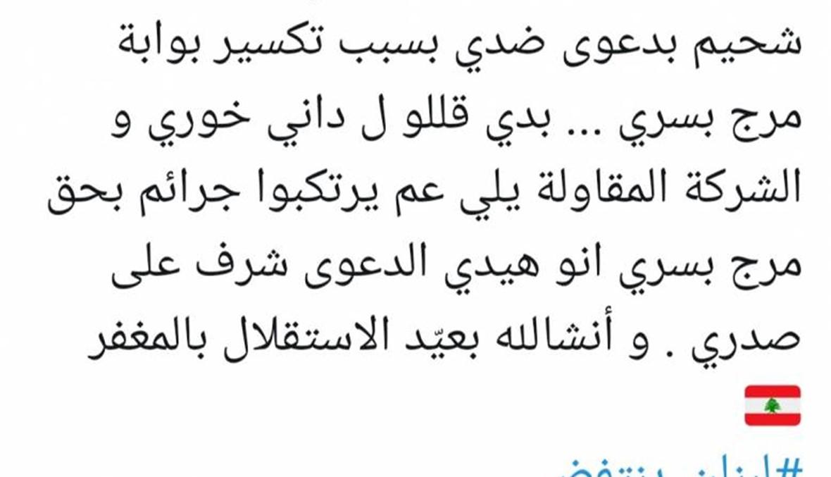 """دعوى ضد وسام حنّا: """"إن شاء الله عيّد الاستقلال بالمخفر"""""""