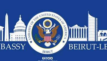السفارة الاميركية: مع الشعب اللبناني اليوم وغدا