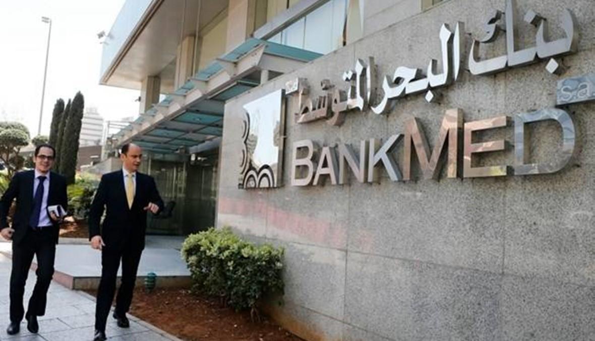 """ردّ """"BankMed"""" على مقال """"رويترز"""": نرفض الاتّهامات وملتزمون بالقانون"""