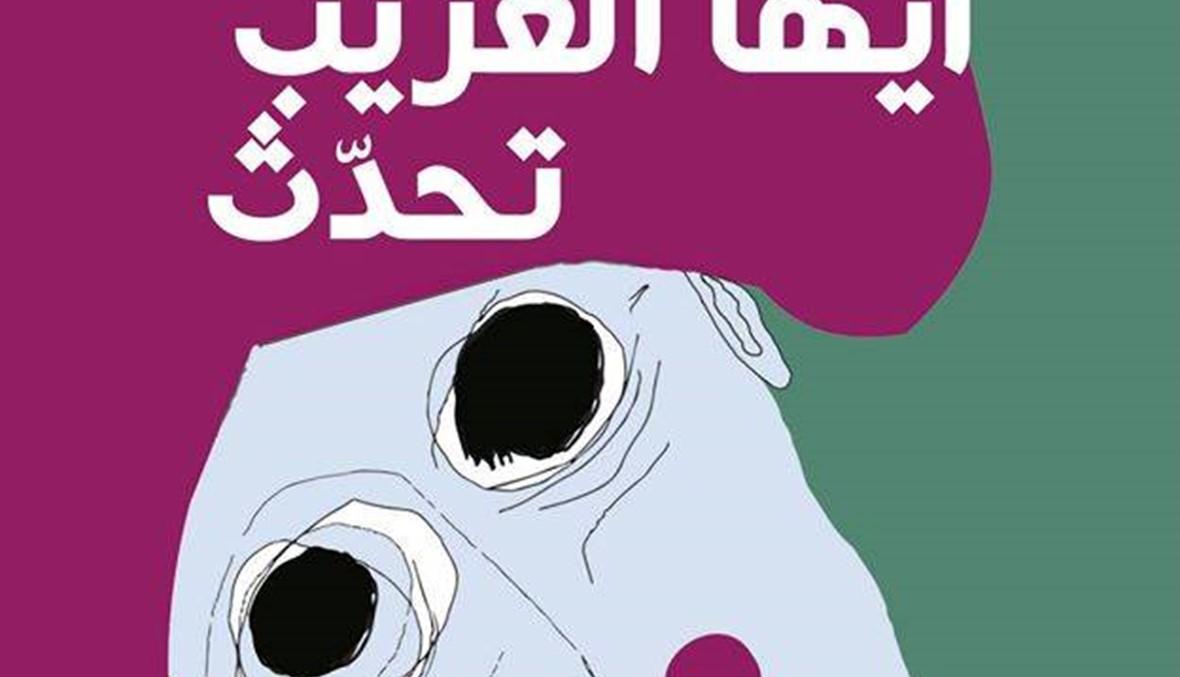 """""""تحدّث أيّها الغريب، تحدّث"""" للفلسطيني غسان زقطان: صور تبحث عن ملامح"""