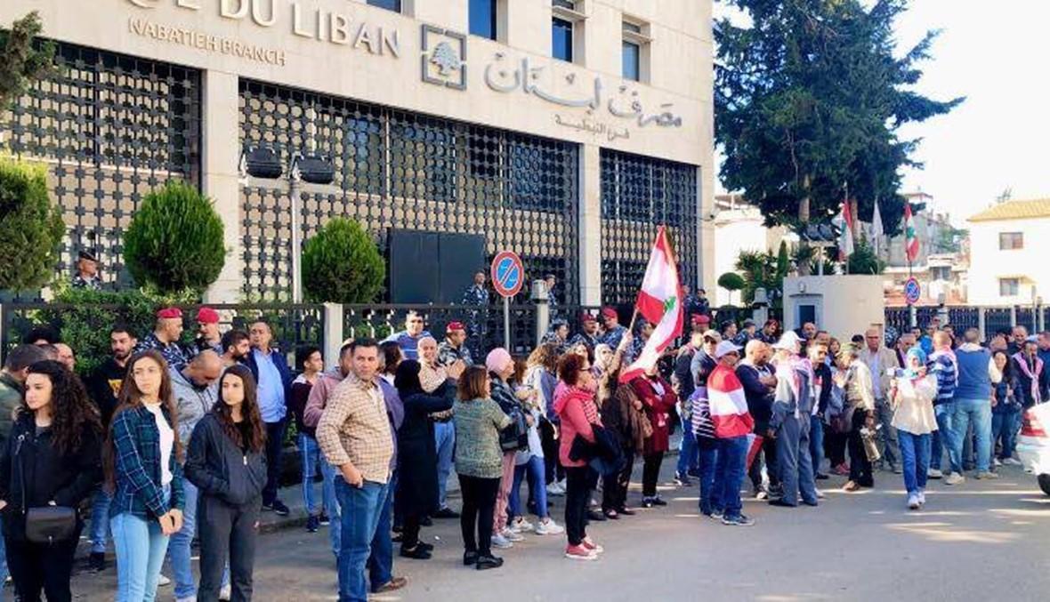 اعتصام أمام مصرف لبنان في النبطية