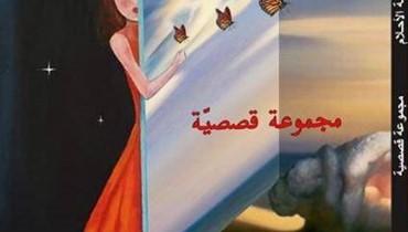 """""""علبة الأحلام"""" لعزة عز الدين: خبث الحياة وقوّتها القاهرة"""