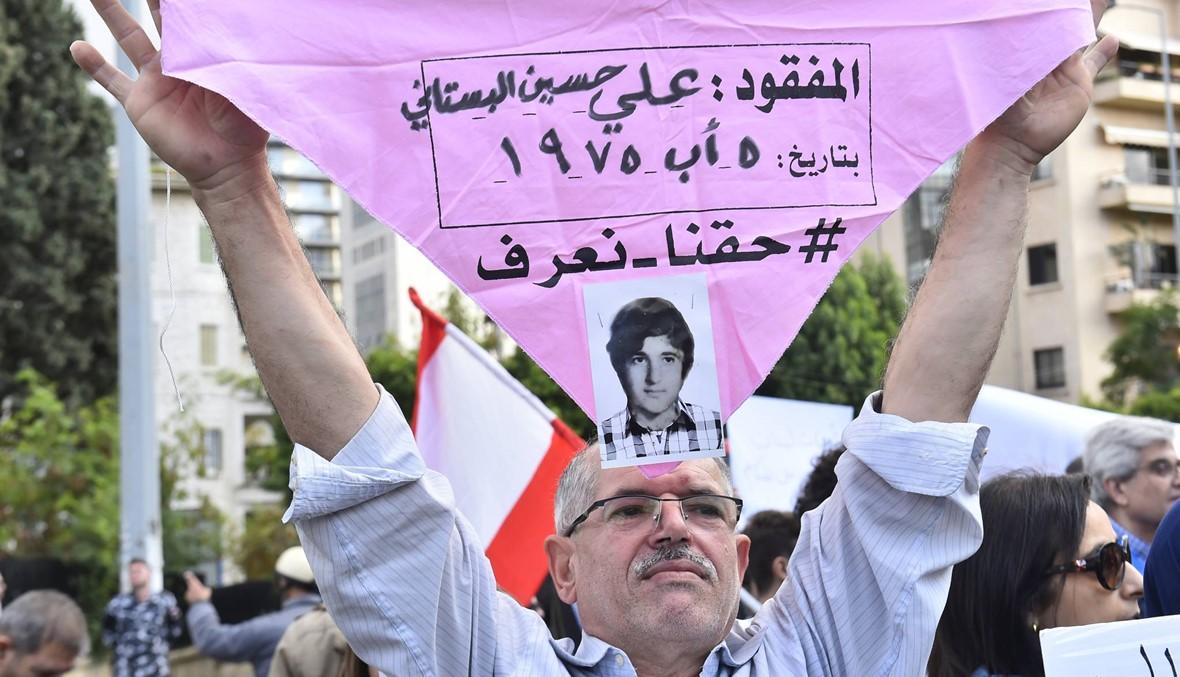صرخة مدوّية جديدة: لا للحرب ولجنة أهالي المفقودين رفضت تكرار مأساتها