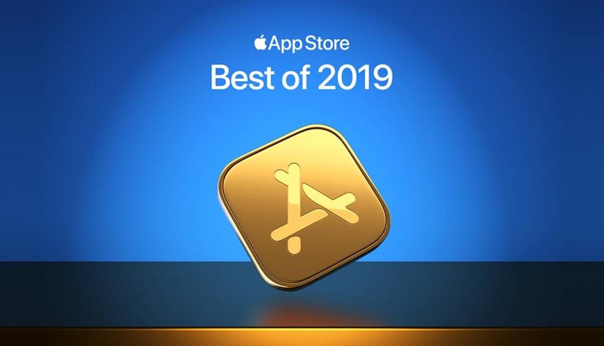 """""""أبل"""" تعلن عن أفضل التطبيقات والألعاب لعام 2019"""