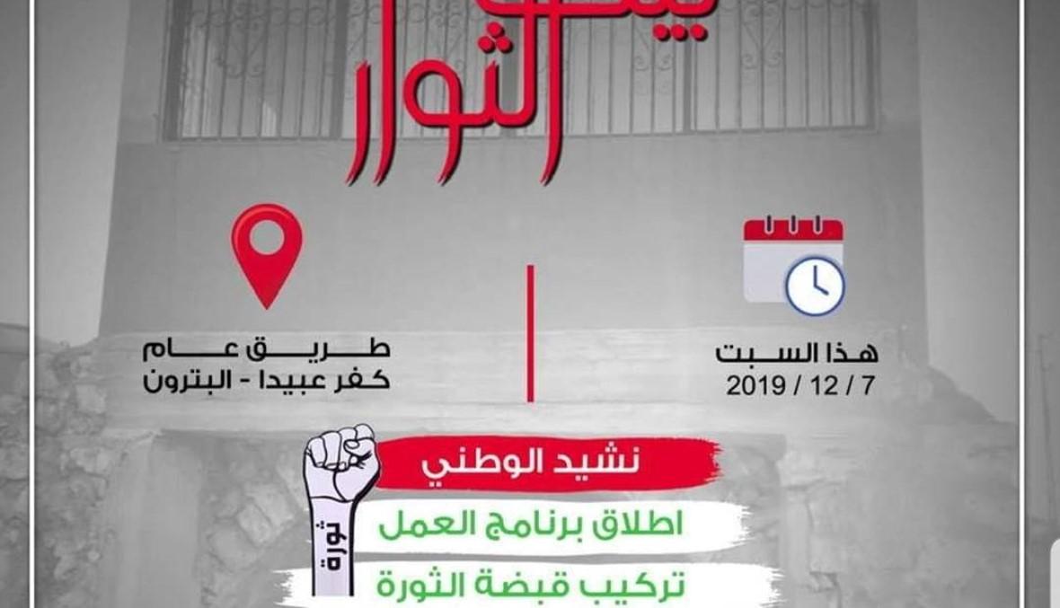 """الموعد السبت... البترون تفتتح أول """"بيت للثوار"""" في لبنان"""