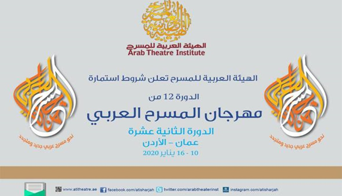 مهرجان المسرح العربي بالأردن: 15 عرضاً في الدورة الثانية عشرة