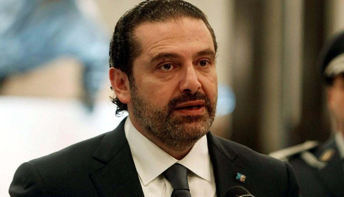 الحريري شكر فرنسا والأمم المتحدة: للإسراع بتأليف حكومة اختصاصيين وإعداد خطة إنقاذية