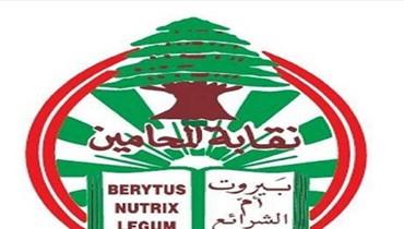 نقابة محامي بيروت تتضامن مع كل مواقف نقابة طرابلس من قضية حبيش