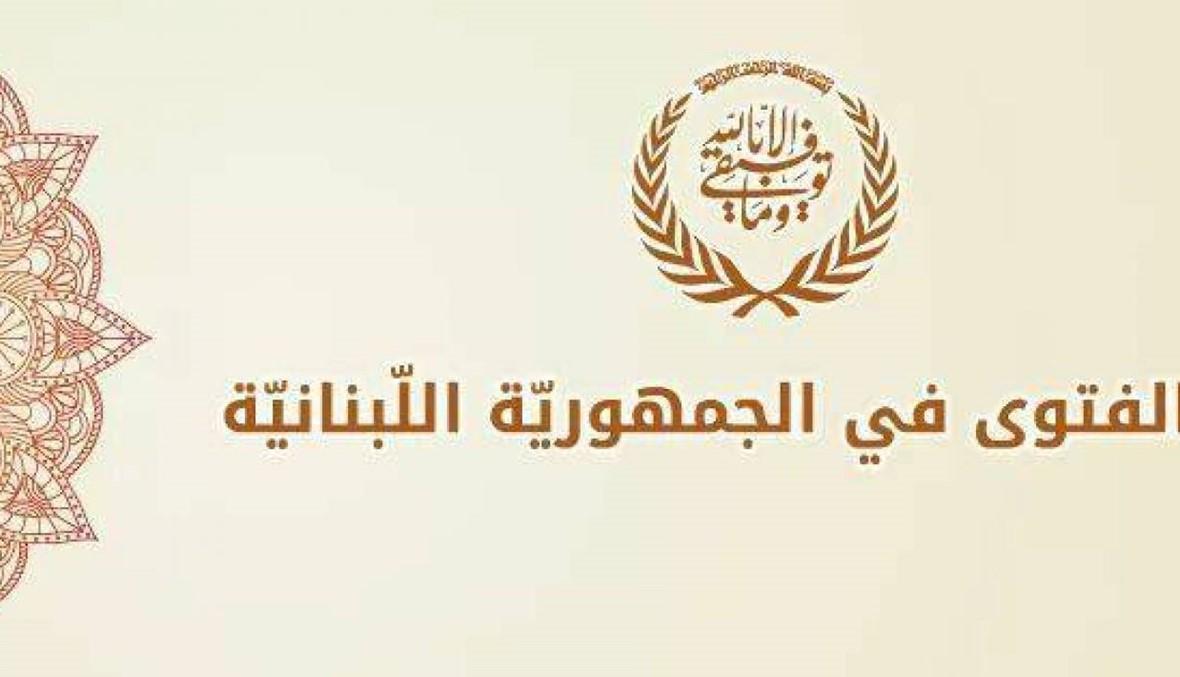 """دار الفتوى لـ""""النهار"""": لم نرفض استقبال الرئيس المكلف حسان دياب"""