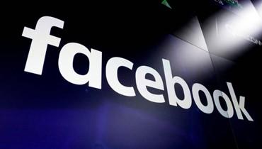 """فضيحة جديدة: """"فايسبوك"""" يؤكد تسريب التفاصيل الشخصية لـ 267 مليون مستخدم"""
