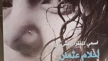 """""""امرأة تعثر على رائحتها"""" لأحلام عثمان: القضايا الصغيرة- الكبيرة"""