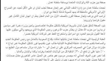 """""""صفقة بين """"حزب الله"""" والولايات المتّحدة بوساطة سلطنة عمان""""؟ """"در شبيغل"""" لم تنشر هذا الخبر FactCheck#"""