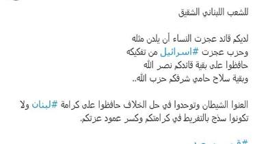 """ما صحّة رسالة باسم الرئيس التونسي قيس سعيد إلى """"الشعب اللبناني الشقيق""""؟ FactCheck#"""