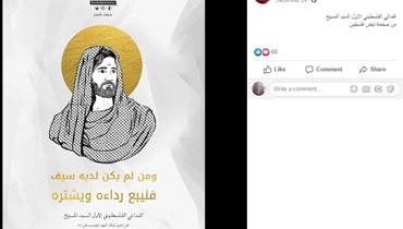 """يسوع المسيح... وما صحّة الزعم أنّه """"الفدائي الفلسطيني الأوّل""""؟ FactCheck#"""