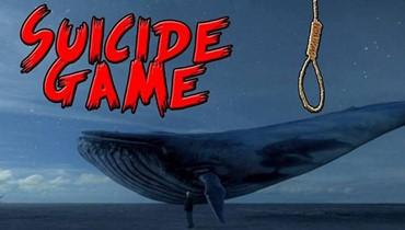 جريمة جديدة للعبة الحوت الأزرق... فتاة تحرق امها وشقيقها