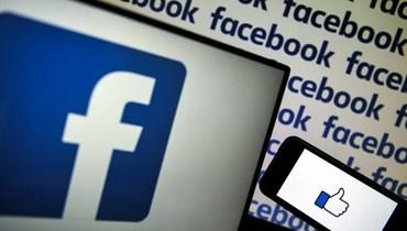"""""""فايسبوك"""" يعلن حظر إعلانات الإعلام الأجنبي الرسمي المتعلقة بالانتخابات الأميركية"""