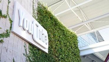 يوتيوب يواجه دعوى بالتمييز العنصري