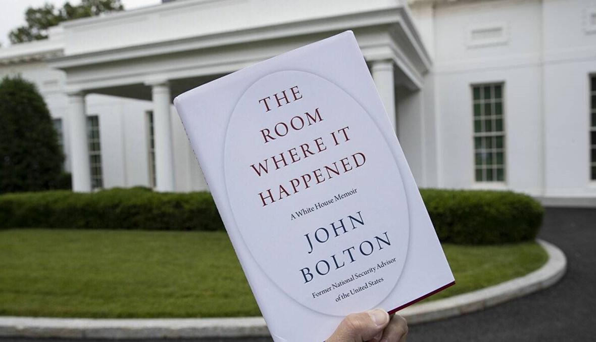 """كتاب جون بولتون... """"لقد كدت أُصاب بنوبة قلبية"""""""